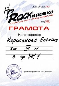 III Evgeniya